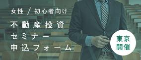 女性/初心者向け 不動産投資セミナー申込フォーム