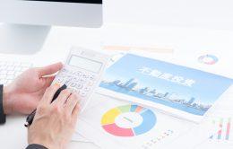 投資マンション運用中のリスクにはどう備える?6つのリスクとその対策