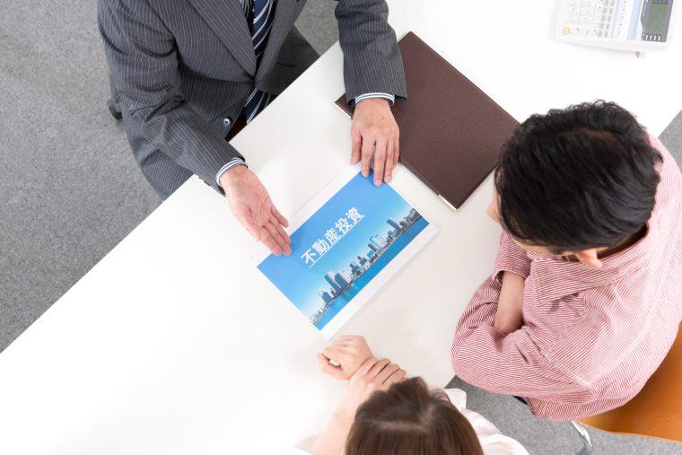 不動産投資 契約時の注意