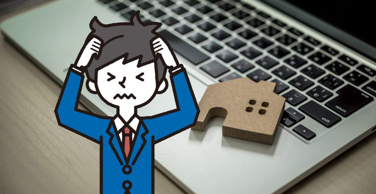 不動産投資のトラブル