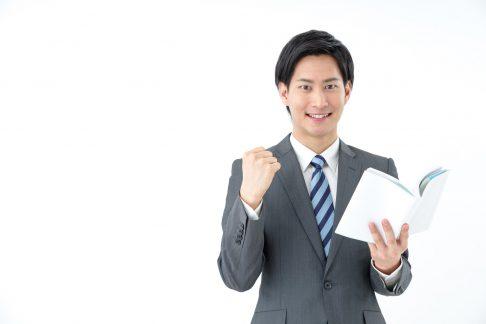 不動産投資の勉強