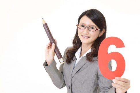 投資信託の選び方6つのポイント
