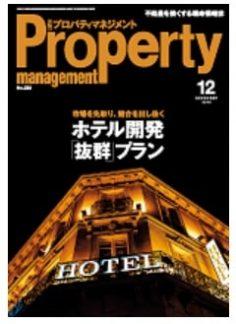 月刊プロパティマネジメント-min