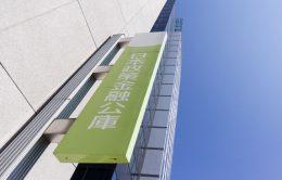 日本政策金融公庫で「不動産投資がしたいです」と言うのはNG!| 初心者の疑問・誤解を解説