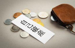 「自己破産」とは? | 今更きけないメリット・デメリットを分かりやすく解説