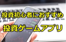 投資ゲームで株・投資の感覚がつかめる!初心者におすすめアプリ11選