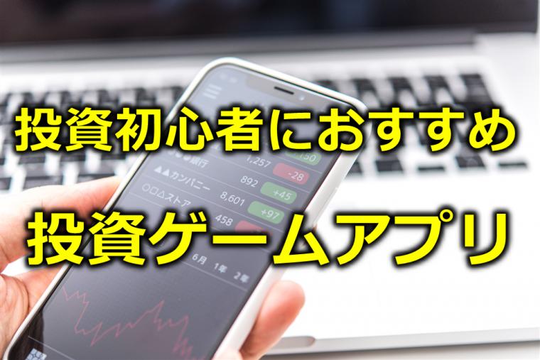 初心者におすすめ投資ゲームアプリ