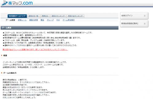 株式運用ゲーム 株マップ.com