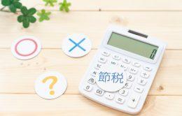 個人事業主が不動産投資で節税する方法は必要経費・所得控除・青色申告の3つ
