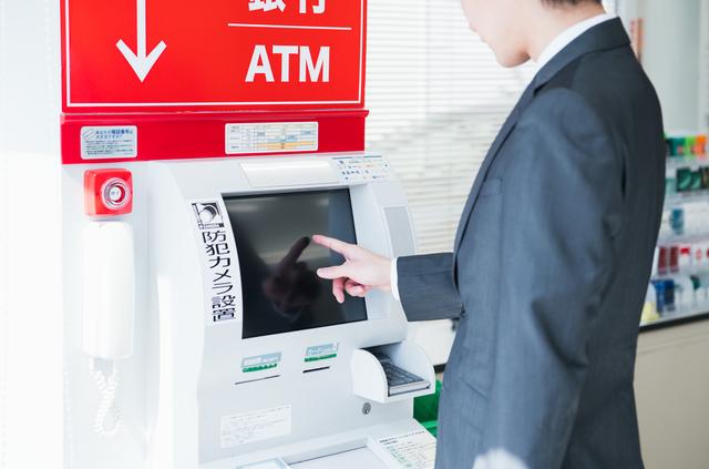 ATMの手数料
