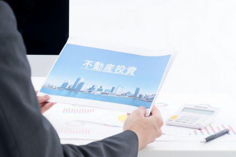 不動産投資で事前に確認すべき資料は6種類 | それぞれの確認ポイントを解説